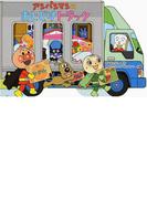 アンパンマンのおとどけトラック (アンパンマンのかたぬきえほん)