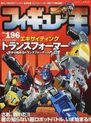フィギュア王 No.196 特集・エキサイティングトランスフォーマー (ワールド・ムック)(ワールド・ムック)