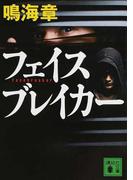 フェイスブレイカー (講談社文庫)(講談社文庫)