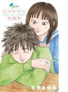 石井あゆみ短編集 (ゲッサン少年サンデーコミックス)(ゲッサン少年サンデーコミックス)