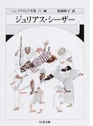シェイクスピア全集 25 ジュリアス・シーザー (ちくま文庫)(ちくま文庫)