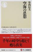 空海の思想 (ちくま新書)(ちくま新書)