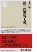 第一次世界大戦 (ちくま新書)(ちくま新書)