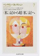 ベンヤミン・コレクション 7 〈私〉記から超〈私〉記へ (ちくま学芸文庫)(ちくま学芸文庫)