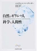 自然とギリシャ人・科学と人間性 (ちくま学芸文庫 Math & Science)(ちくま学芸文庫)