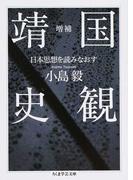 靖国史観 日本思想を読みなおす 増補