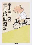 「下り坂」繁盛記 (ちくま文庫)(ちくま文庫)