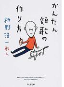 かんたん短歌の作り方 (ちくま文庫)(ちくま文庫)