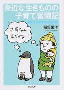 身近な生きものの子育て奮闘記 育児上手なオスはモテる! (ちくま文庫)(ちくま文庫)