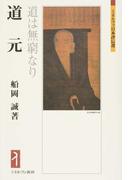 道元 道は無窮なり (ミネルヴァ日本評伝選)(ミネルヴァ日本評伝選)