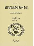 日本立法資料全集 127 刑事訴訟法制定資料全集 昭和刑事訴訟法編7