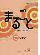 まるごと日本のことばと文化 初級1A2りかい