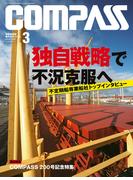 海事総合誌COMPASS2014年3月号