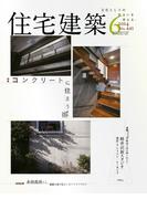 住宅建築2014年6月号(No.445)