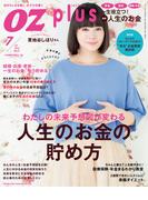 OZplus 2014年7月号 No.37(OZplus)