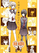 犬神さんと猫山さん 1(百合姫コミックス)