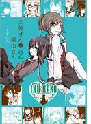 犬神さんと猫山さん 2(百合姫コミックス)