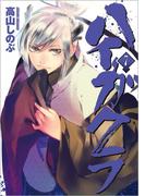 ハイガクラ 7(ZERO-SUMコミックス)