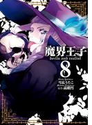 魔界王子 devils and realist(8)(ZERO-SUMコミックス)