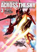 【期間限定価格】機動戦士ガンダム U.C.0094 アクロス・ザ・スカイ(3)(角川コミックス・エース)