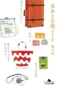 女おとな旅ノート(幻冬舎文庫)