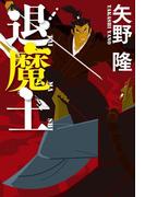 【期間限定価格】退魔士(幻冬舎単行本)