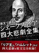 原文で読む シェークスピア 四大悲劇全集