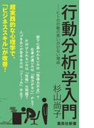 行動分析学入門 ――ヒトの行動の思いがけない理由(集英社新書)