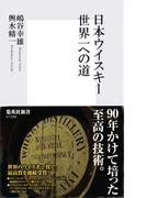 日本ウイスキー 世界一への道(集英社新書)