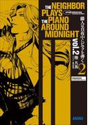 隣人は真夜中にピアノを弾く2(イラスト簡略版)(ガガガ文庫)