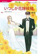 【期間限定価格】いつしか花嫁候補(ハーレクインコミックス)
