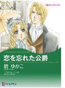 【期間限定価格】恋を忘れた公爵(ハーレクインコミックス)