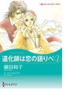 【期間限定価格】道化師は恋の語りべ 1(ハーレクインコミックス)