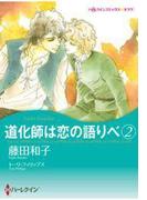 【期間限定価格】道化師は恋の語りべ 2(ハーレクインコミックス)