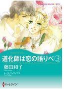 【期間限定価格】道化師は恋の語りべ 3(ハーレクインコミックス)