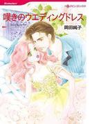 【期間限定価格】嘆きのウエディングドレス(ハーレクインコミックス)