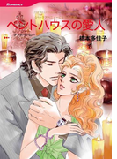 【期間限定価格】ペントハウスの愛人(ハーレクインコミックス)