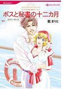 【期間限定価格】ボスと秘書の十二カ月(ハーレクインコミックス)