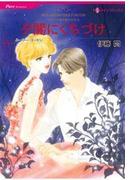 【期間限定価格】夕闇にくちづけ(ハーレクインコミックス)
