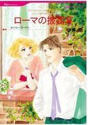 【期間限定価格】ローマの披露宴(ハーレクインコミックス)