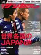週刊サッカーダイジェスト 2014年6/10号