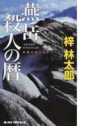 燕岳殺人の暦 長編山岳ミステリー (JOY NOVELS)(ジョイ・ノベルス)