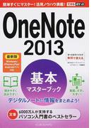 OneNote 2013基本マスターブック (できるポケット)(できるポケット)