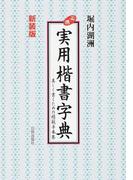 必携実用楷書字典 美しく書くための模範手本集 新装版