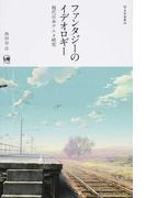 ファンタジーのイデオロギー 現代日本アニメ研究 (未発選書)
