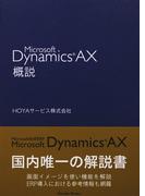 Microsoft Dynamics AX概説 (Parade Books)