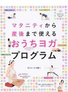 マタニティから産後まで使えるおうちヨガ・プログラム