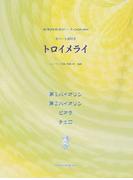 トロイメライ (弦楽四重奏ピース)