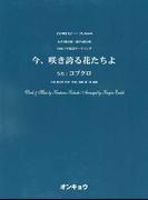 今、咲き誇る花たちよ 女声3部合唱・混声4部合唱 NHKソチ放送テーマソング (合唱ピース)