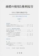 商標の使用と権利侵害 (日本工業所有権法学会年報)